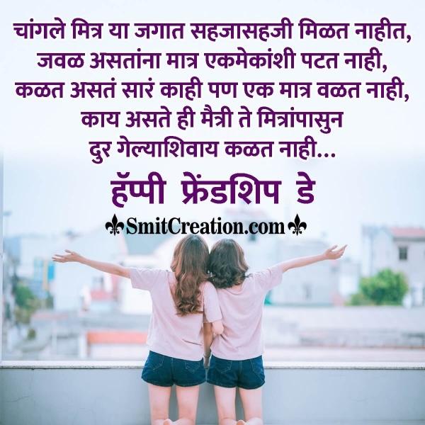 Happy Friendship Day Message In Marathi
