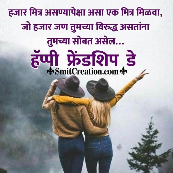 Friendship Day Quote In Marathi