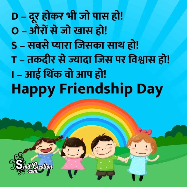 Happy Friendship Day Quote In Hindi