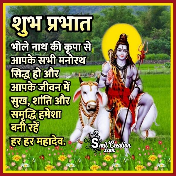 Shubh Prabhat Shankar Wish Image