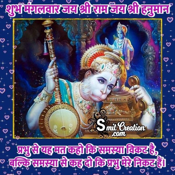 Shubh Mangalvar Quote Hanuman Image