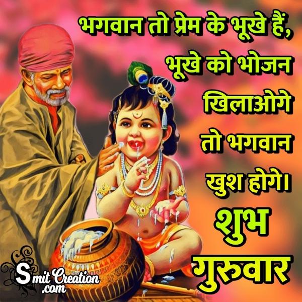 Shubh Guruwar Bhagwan Quote Saibaba Picture