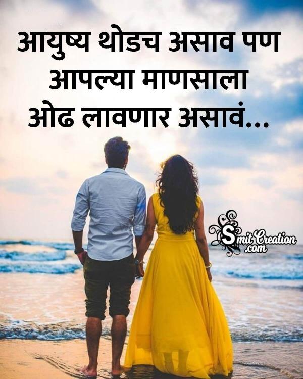 Aayushya Thodach Asav