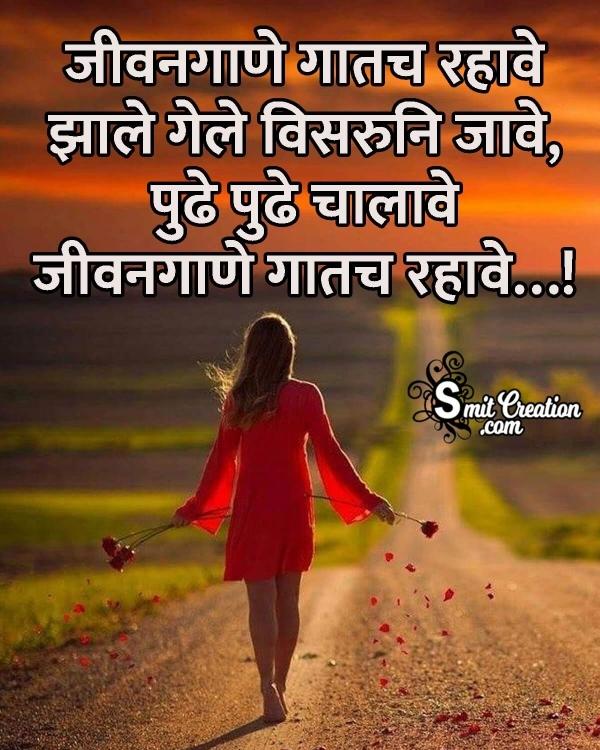 Jivan Gane Gatach Rahave