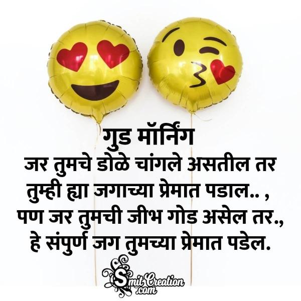 Good Morning Suvichar In Marathi