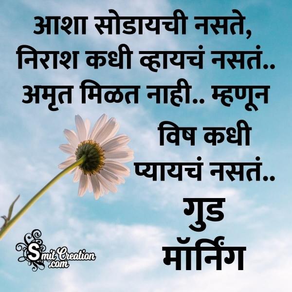 Good Morning Motivational Marathi Quotes