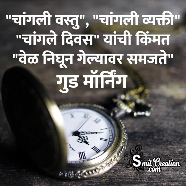 Good Morning Marathi Quote For Whatsapp