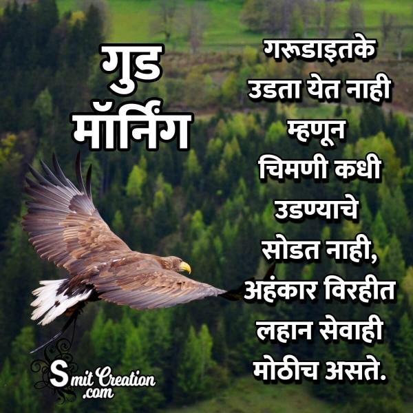 Good Morning Marathi Quote Pic