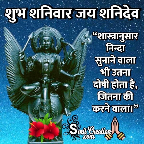 Shubh Shaniwar Jai Shanidev Hindi Quote