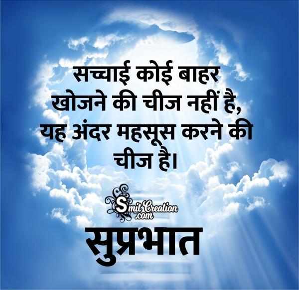 Suprabhat Sacchai Par Suvichar