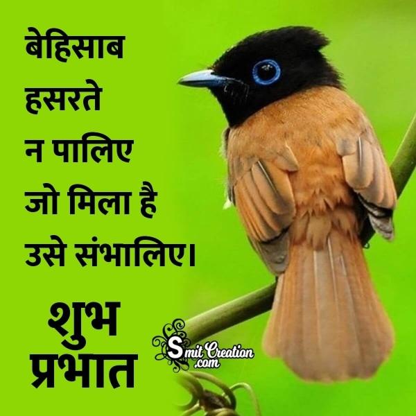 Suprabhat Hindi Suvichar