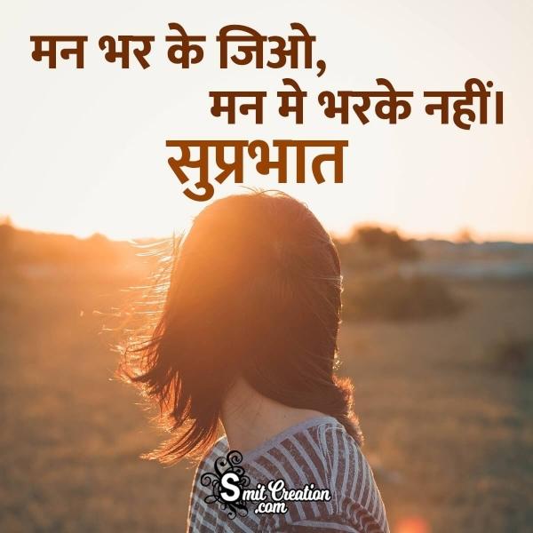 Suprabhat Man Bhar Ke Jio