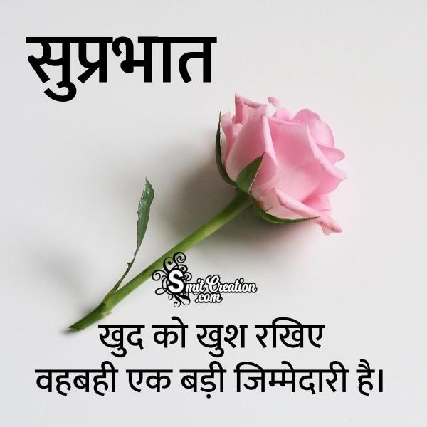 Suprabhat Khud Ko Khush Rakhiye