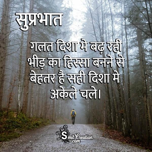 Suprabhat – Sahi Disha Me Akele Chalo
