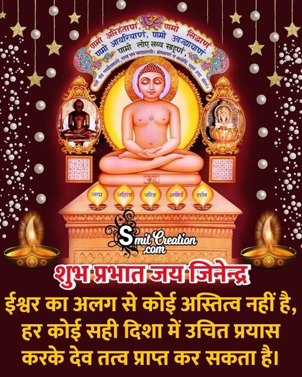 Shubh Prabhat Mahaveer Quote In Hindi
