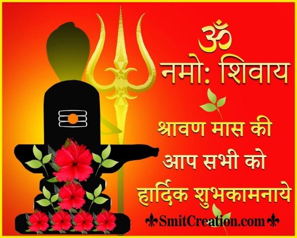 Shravan Mas Wish Image In Hindi