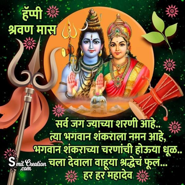 Happy Shravan Mas Marathi Message Image