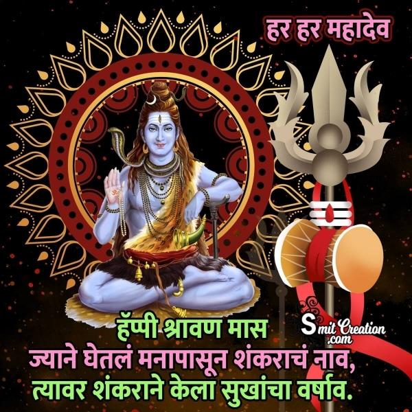 Happy Shravan Mas Marathi Quote Image