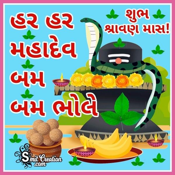 Shubh Shravan Mas Gujarati Image