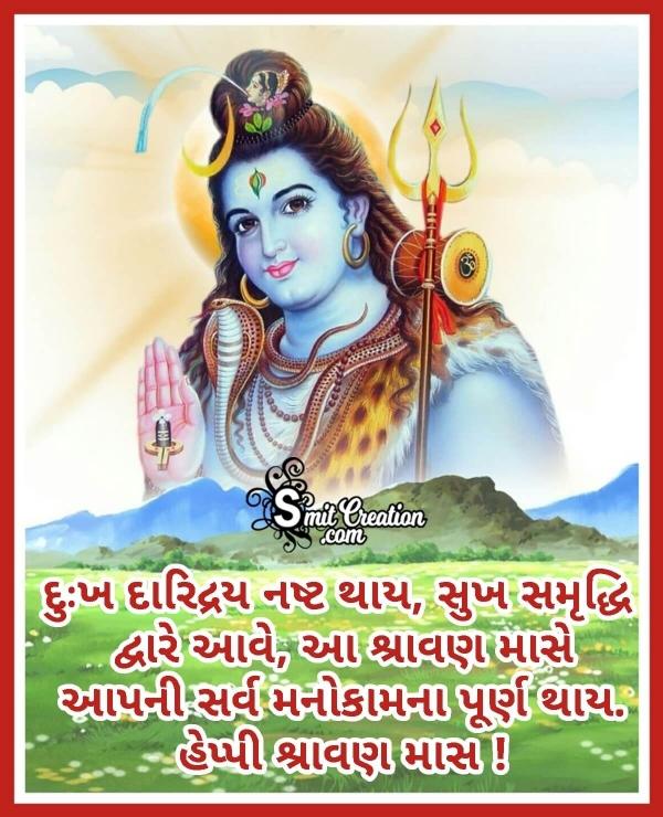 Happy Shravan Mas Gujarati Wishes