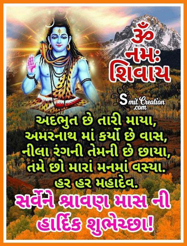 Happy Shravan Mas Gujarati Status
