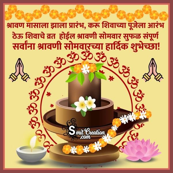 Shravan Somvar Marathi Wishes