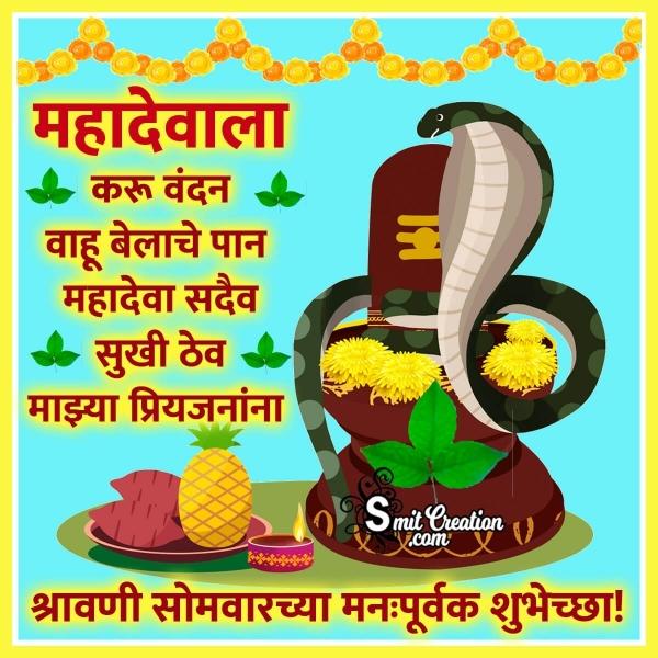 Shravan Somvar Chya Manah Purvak Shubhechha