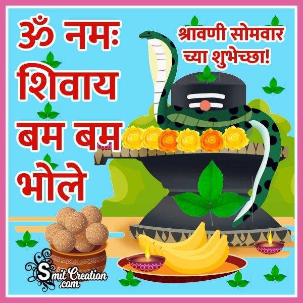Shravan Somvar Chya Shubhechha