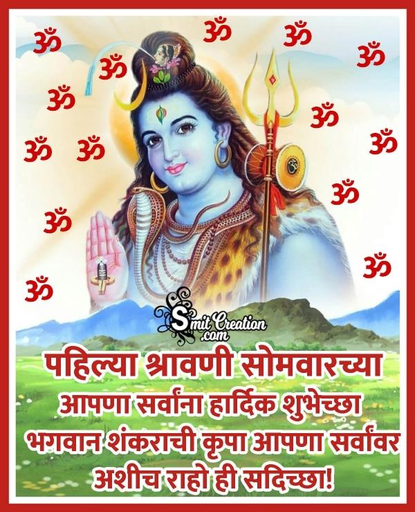 Shravan Somvar Chya Hardik Shubhechha