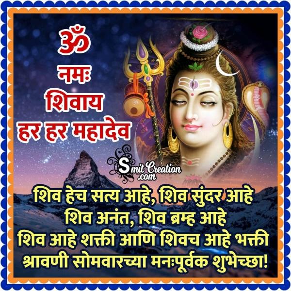 Shravan Somvar Marathi Shubhechha