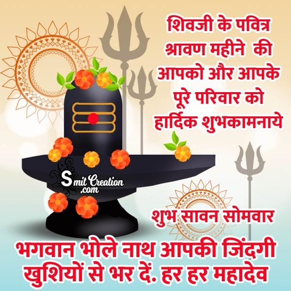 Sawan Somvar Hindi Wishes