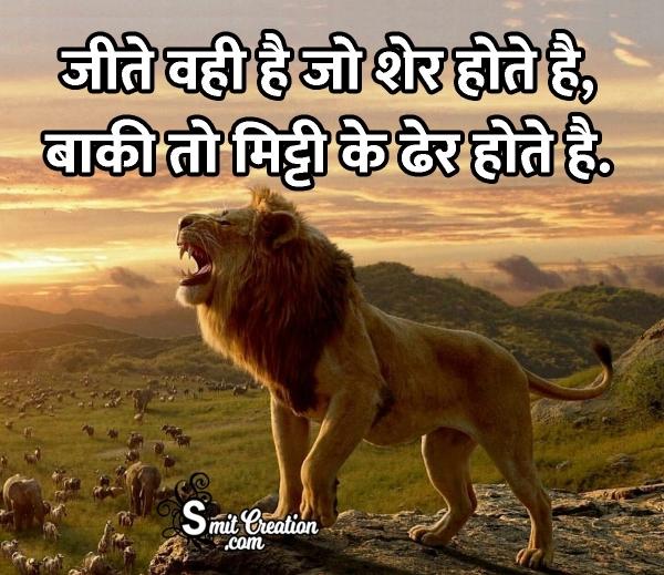 Lion Shyari Status in Hindi