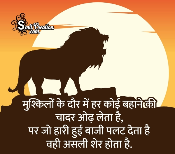 Lion Shayari In Hindi