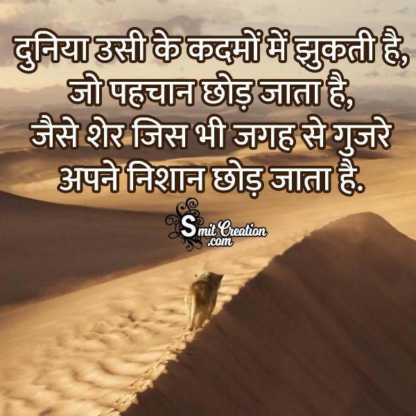 Lion Shayari Image