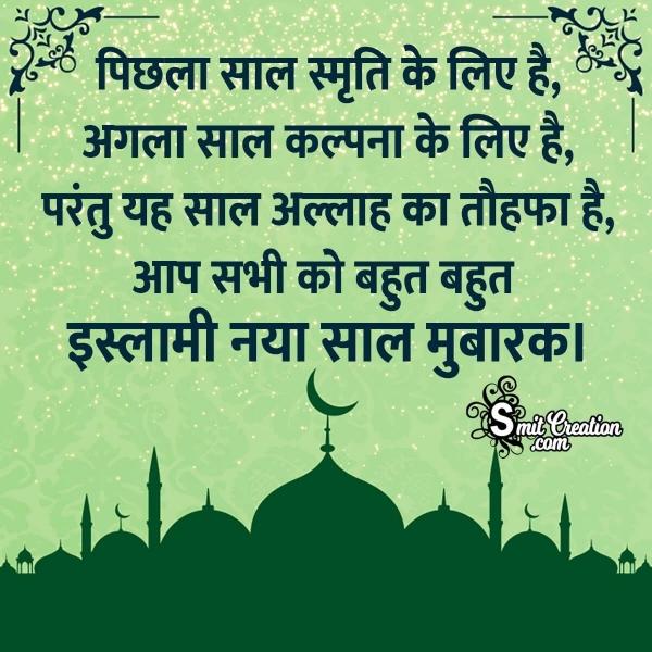 Happy Islamic New Year Shayari