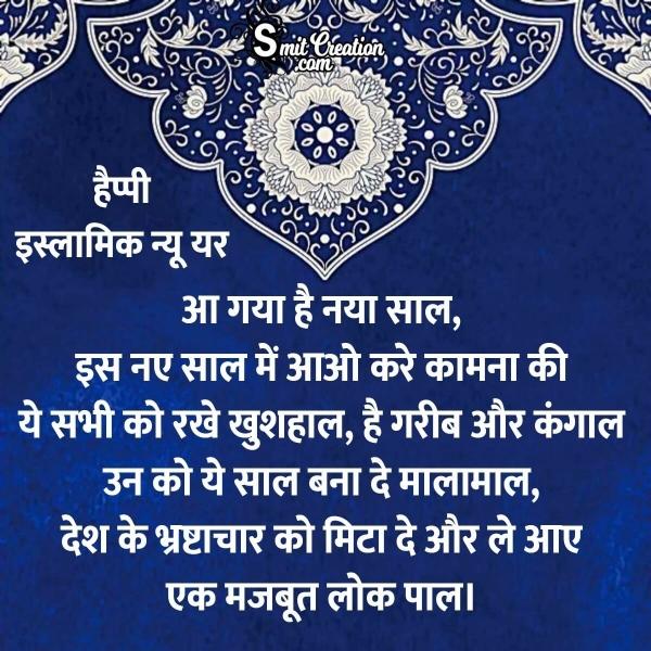 Islamic New Year Shayari In Hindi