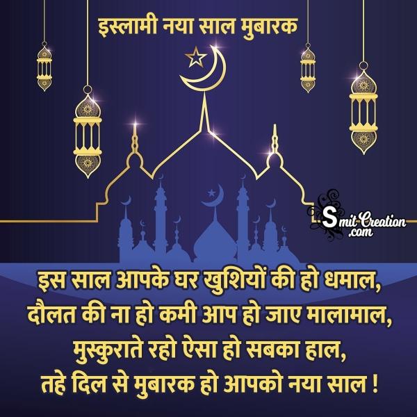 Islamic New Year Shayari Wishes