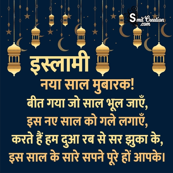 Islamic New Year Wishes Shayari