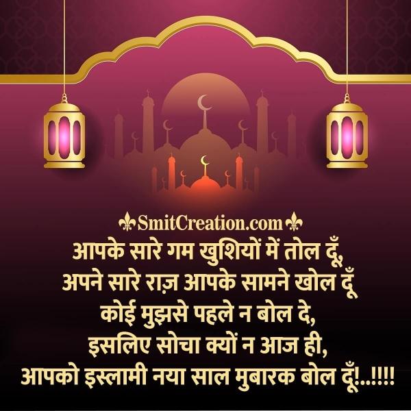 Islamic New Year Shayari Image