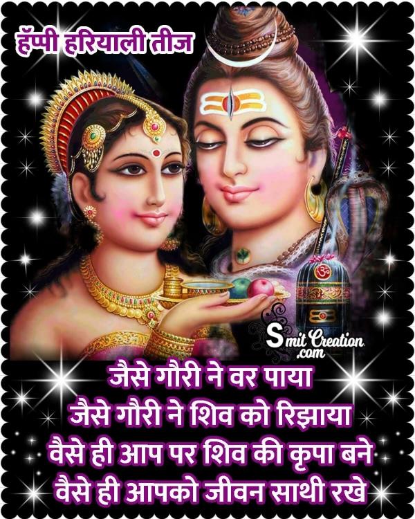 Happy Hariyali Teej Wishes In Hindi