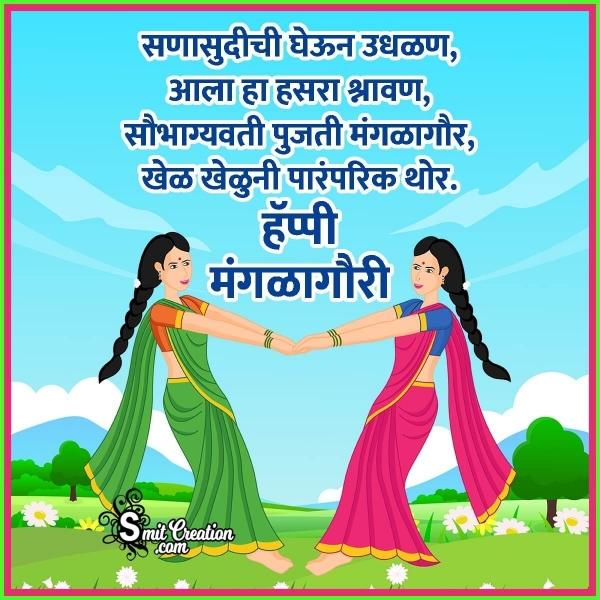 Happy Mangala Gauri In Marathi
