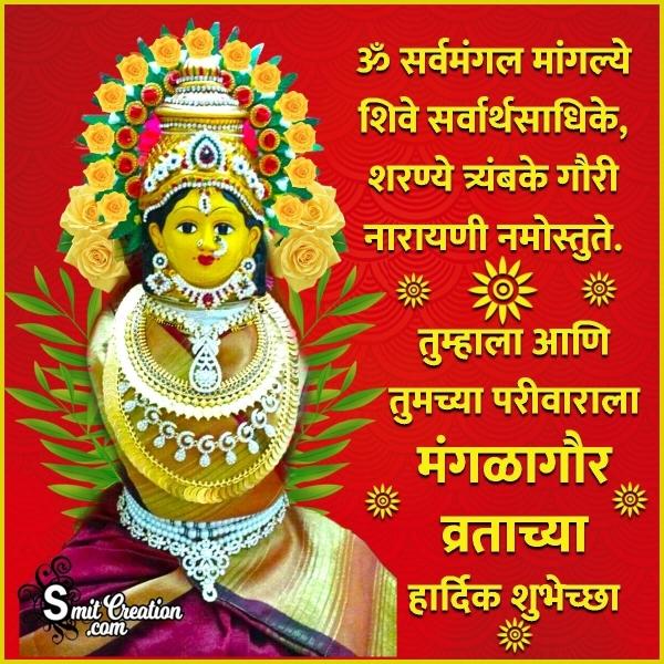 Mangala Gauri Vrat Wishes In Marathi