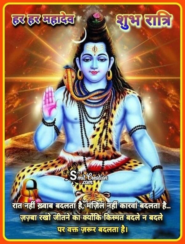 Shubh Ratri Hindi Status With Shankar