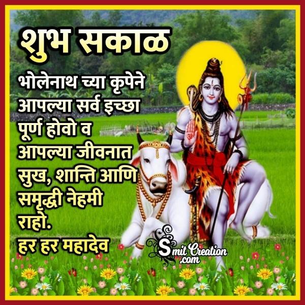 Shubh Sakal Shankar Marathi Wish