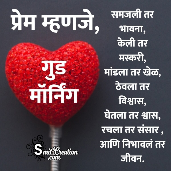 Good Morning Love Quotes In Marathi