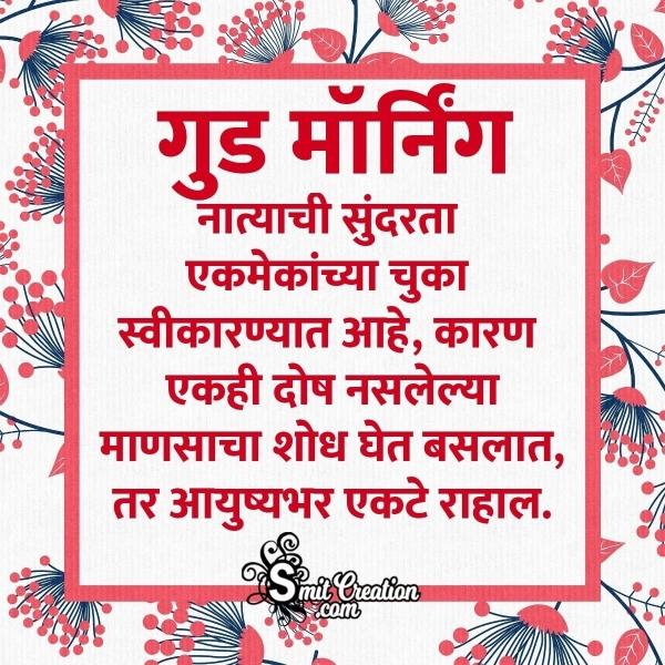 Good Morning Relationship Quotes In Marathi