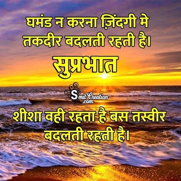 Suprabhat Hindi Shayari For Whatsapp ( सुप्रभात हिंदी शायरी इमेजेस व्हॉटसप )