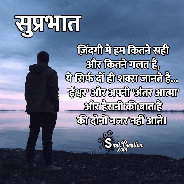 Suprabhat Status Ishwar Aur Antaraatma
