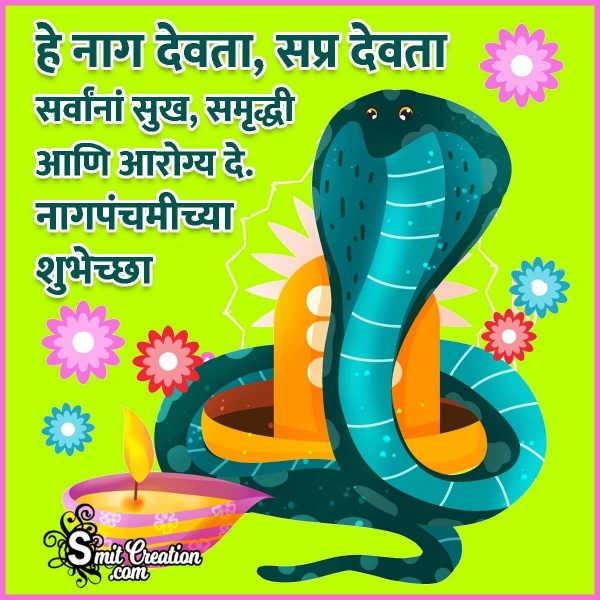 Nag Panchami Wishes In Marathi