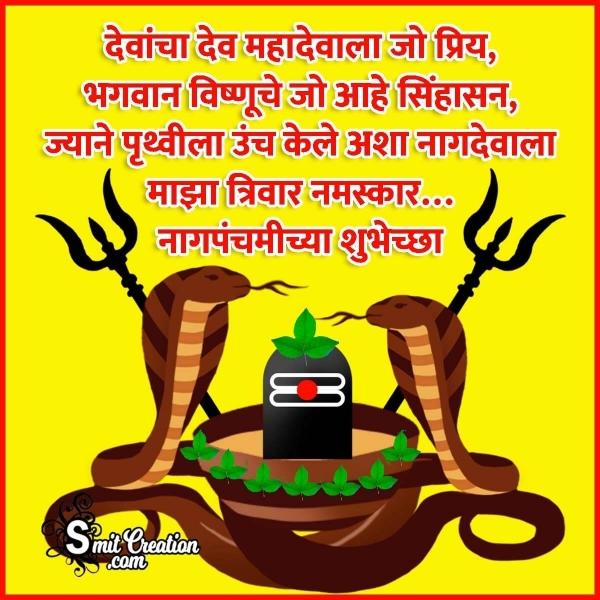 Nag Panchami Quotes In Marathi